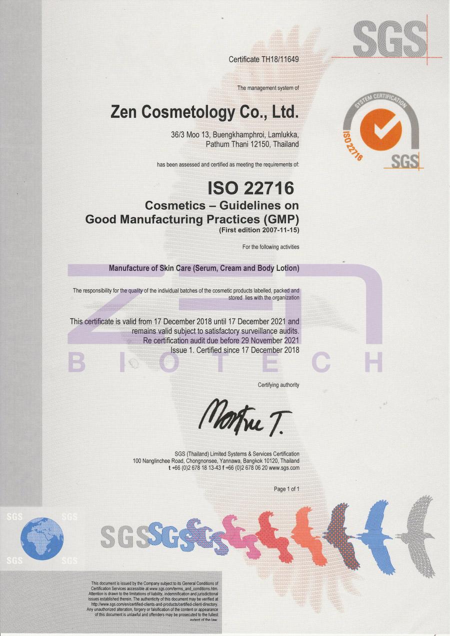 เซน ไบโอเทค คอสเมติค ISO 22716