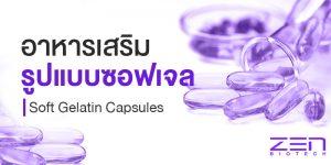 อาหารเสริมรูปแบบซอฟเจล เจลาติน (Soft Gelatin Capsules)