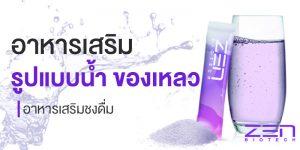 อาหารเสริมรูปแบบน้ำ แบบของเหลว (Shot Drink, Functional Drink)