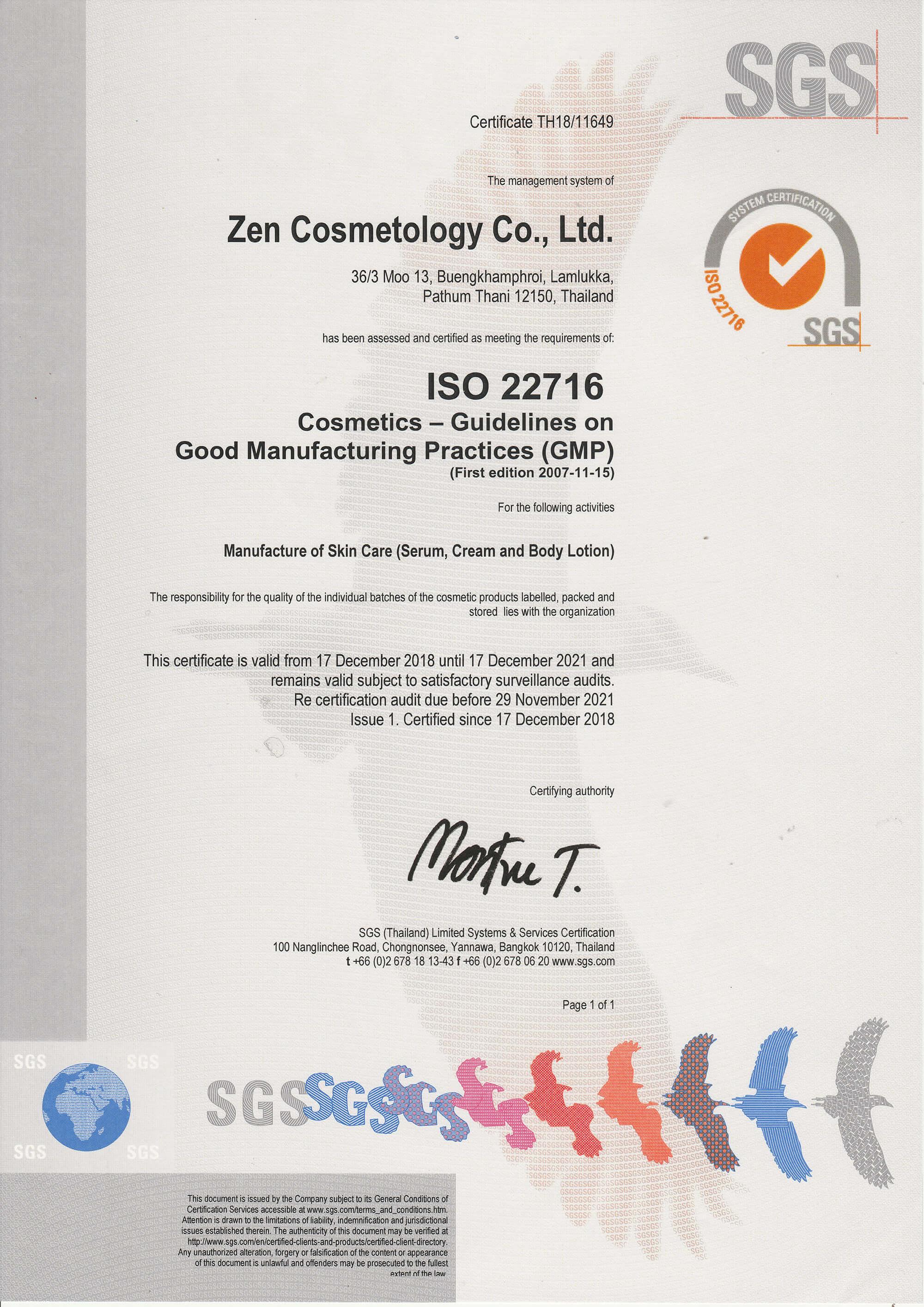เซนไบโอเทค ISO 22716