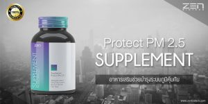 รับอาหารเสริมป้องกันและพื้นฟูฝุ่นด้วย Protect PM2.5