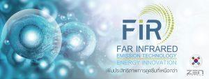 FIR นวัตกรรมอาหารเสริมและเครื่องสำอาง ที่ช่วยเพิ่มประสิทธิภาพในการดูดซูมที่เหนือกว่าจากเกาหลี