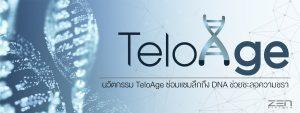 TeloAge นวัตกรรมแห่งการชะลอวัย ด้วยการยืดสายเทโลเมียร์ ลิขสิทธิแห่งเพียงผู้เดียว!!