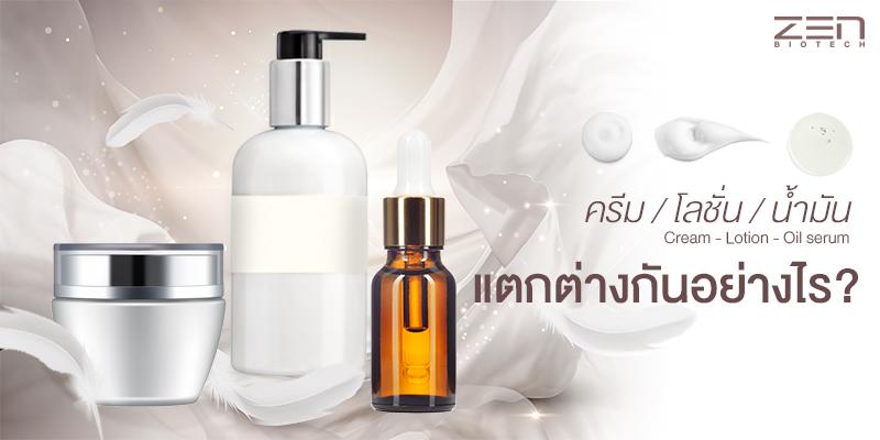 Lotion-Serum-Cream