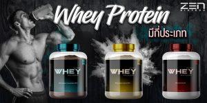 รับผลิตเวย์โปรตีน