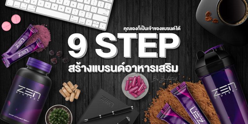 9 step สร้างแบรนด์ผลิตอาหารเสริม