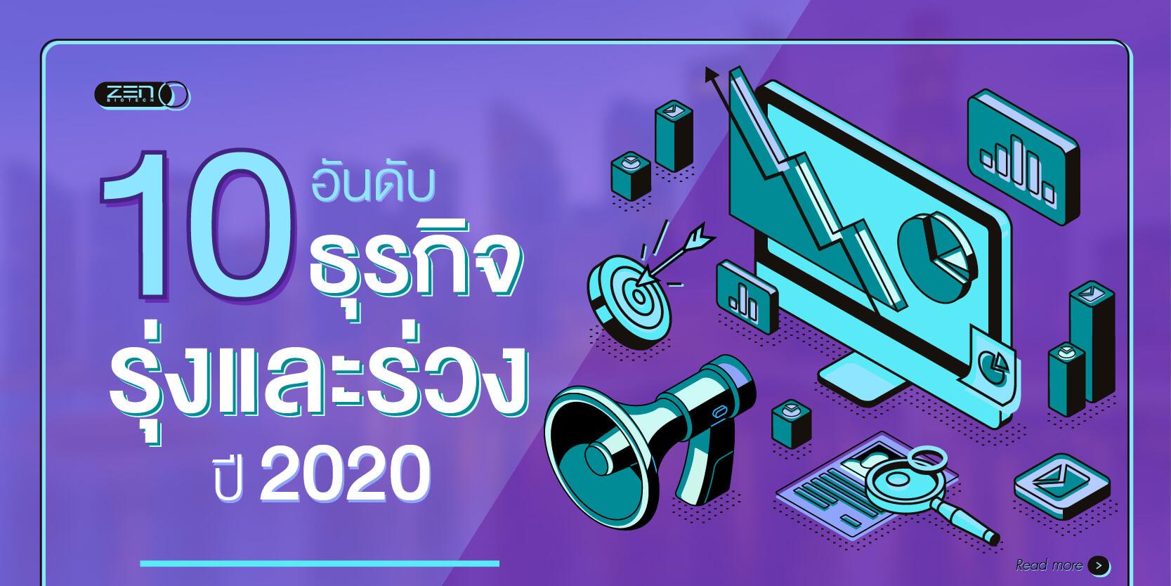 10 ธุรกิจเด่น-ร่วง ปี 2020