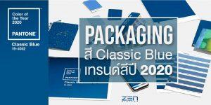 Packaging สี Classic Blue เทรนด์สีแห่งปี 2020