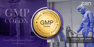 มาตรฐาน GMP Codex มาตรฐาน GMP ระดับสากล ของ โรงงานผลิตอาหารเสริม เซน ไบโอเทค