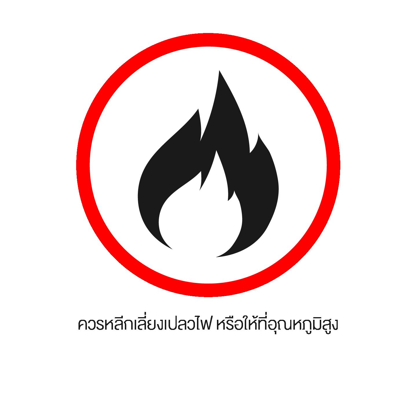 ข้อควรระวังหลีกเลี่ยงไฟ