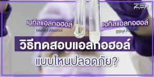 3 นาที กับวิธีทดสอบแอลกอฮอล์ คุณภาพพรีเมียม เข้าใจง่ายโดยเภสัช