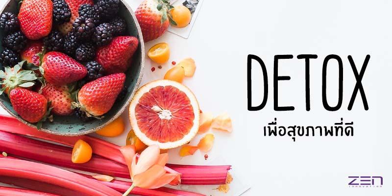 DETOX เพื่อสุขภาพที่ดี