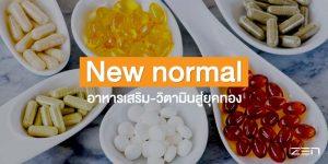 ยุคทองของ ธุรกิจอาหารเสริมและวิตามิน เมื่อเกิด New normal ในปี 2020
