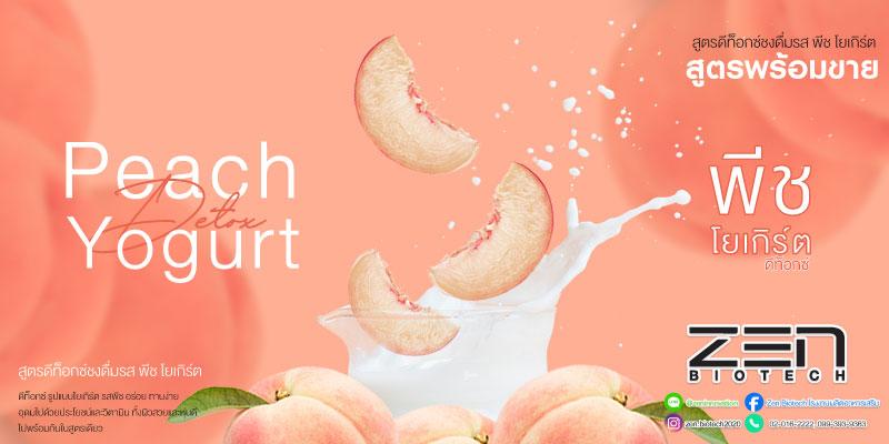 สูตรอาหารเสริมชงดื่ม โยเกิร์ต ลูกพีช