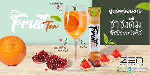 สูตรอาหารเสริม ชาผลไม้รวม บำรุงผิวสวยสุขภาพดี Mix Fruit Tea