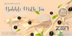 สูตรอาหารเสริมชานมไข่มุกลดน้ำหนัก Bubble Milk Tea