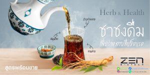 สูตรอาหารเสริม ชาสมุนไพร บำรุงสุขภาพ เสริมสร้างกระดูก Herb & Health Tea