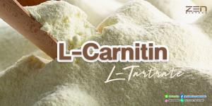 สารสกัดจาก L-Carnitine L-Tartrate