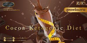 Cocoa Ketogenic Diet สูตรโกโก้ คีโต รูปแบบชงดื่มสลายไขมันด้วยไขมัน