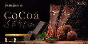 รับผลิตผงกรอกปากโกโก้ โปรตีนพรีเมี่ยม 3 ชนิด บำรุงสุขภาพที่ดีทีสุด!!