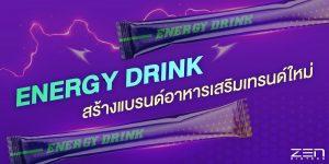 สรุป ความน่าสนใจของการ สร้างแบรนด์อาหารเสริมด้วย Energy Drink บุกได้ทุกกลุ่มแรงงานและ New Normal !!