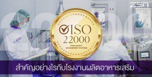 มาตรฐาน ISO 22000 มาตรฐานสำคัญของโรงงานผลิตอาหารเสริม!!